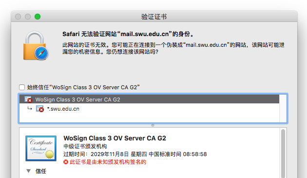 invalid-wosign-cert