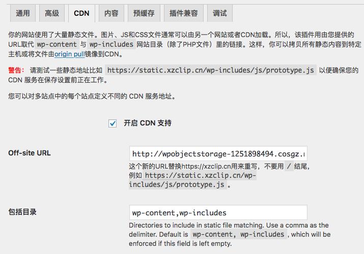 cdn-with-cos